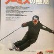 スキーグラフィック1…