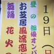 19日(月)劇団新 …