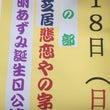 18日(日)劇団新 …