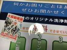 大阪観業展用パネル