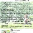 10/29(土)赤坂…
