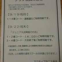 【営業案内】9/19…