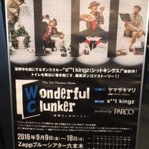 Wonderful …