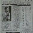 日日新聞さんに掲載❗