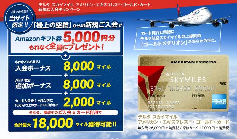 delta amex gold new campaign amazon 201609 5