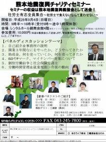 熊本支援セミナー