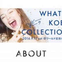 神戸コレクション20…