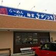 麺家チャクリキ@京都…