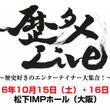 【10/15(土)・…