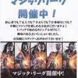 『MTG』10月度マ…