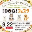 第14回 DOG!フ…