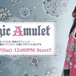 ★Magic Amu…
