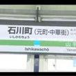 JR石川町駅に名称追…