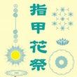 指甲花祭 琵琶湖