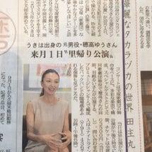 西日本新聞掲載!