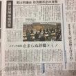 富山市議会の政務活動…