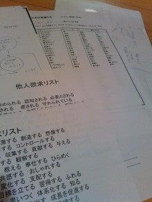 徳島開催/生命の樹WS