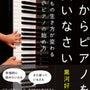 「だからピアノを習い…