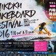 2016 SHIKO…