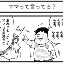 【次男】ママって言っ…