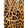 【NMB48】6周年…
