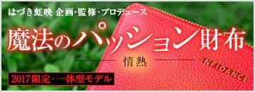 「魔法のパッション(情熱)財布」2017限定モデル