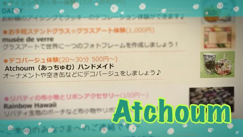 Atchoumワークショップ
