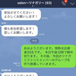 【美容室経営】24時…