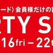 。*+PARTY S…