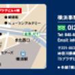 横浜事務所移転のお知…