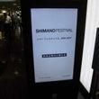 シマノフェスティバル