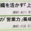 ■日本の営業女子のカ…