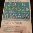 第25回日本形成外科…