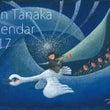カレンダー2017&…
