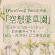【PlumTree】…