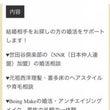 9/22「婚活カフェ…