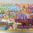 9/18(日) ha…