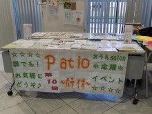 第10回Patio~パティオ~