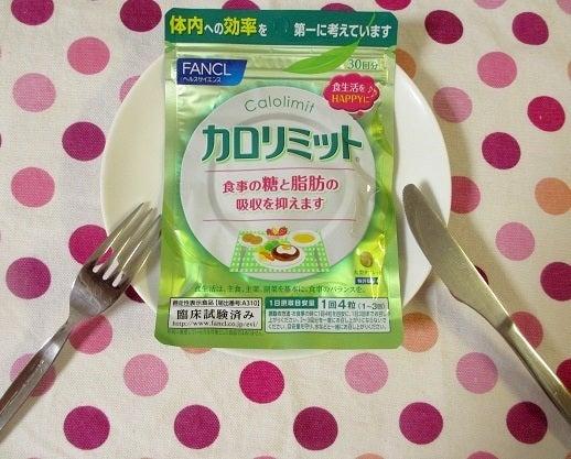 食事の時の新習慣に♡ファンケル カロリミット