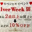◆【Silver W…