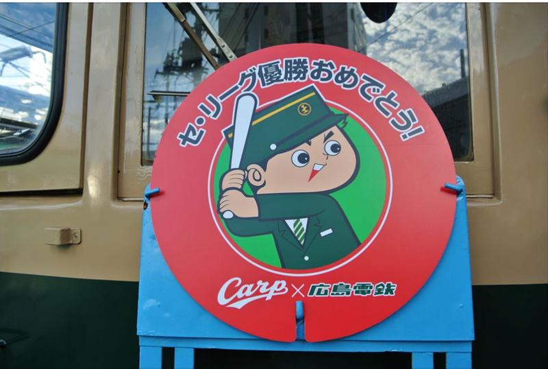 カープ祝:広島電鉄・電車