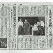 9月13日埼玉新聞掲…