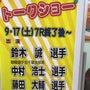 サテライト成田でトー…