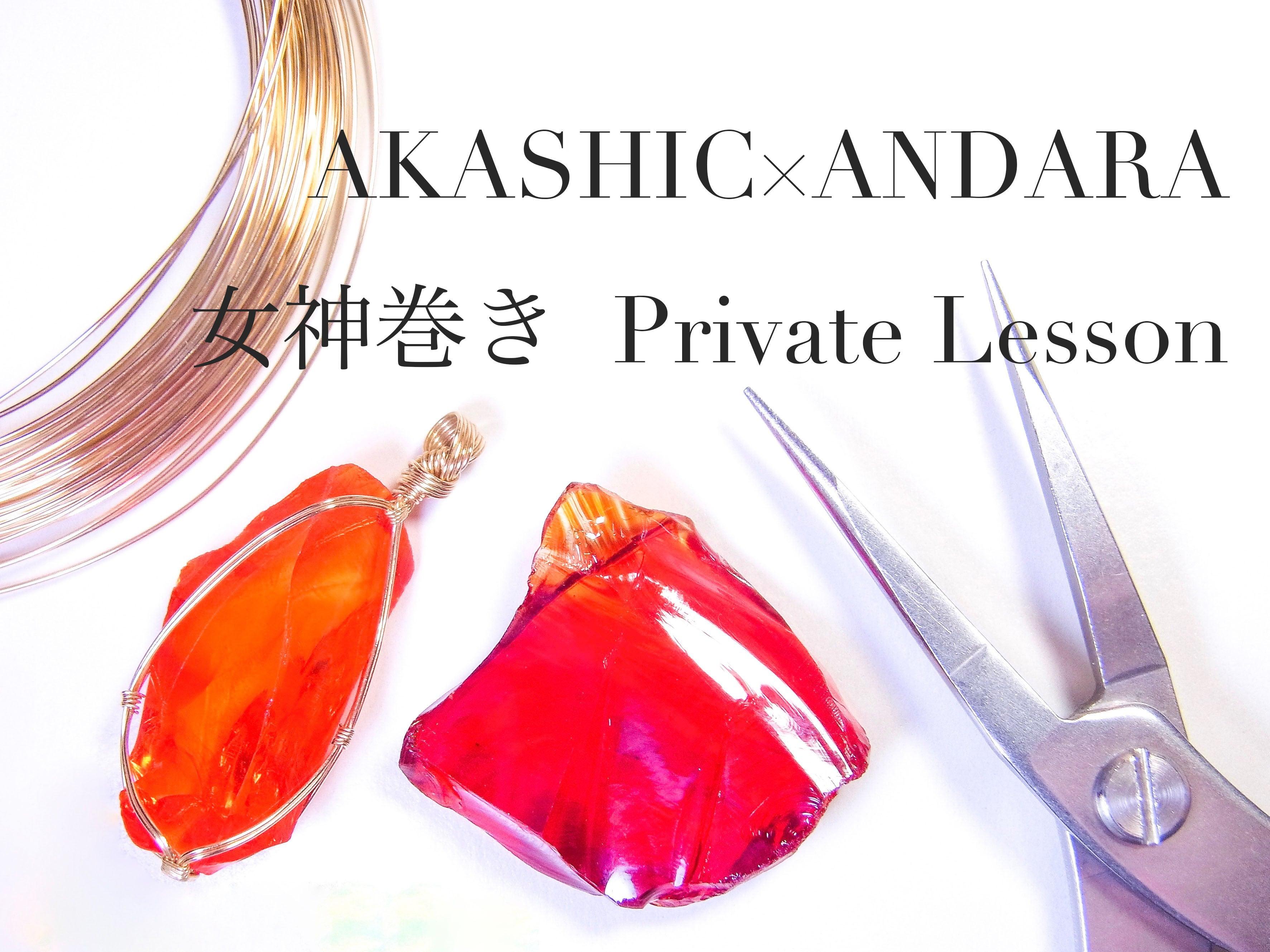 Akashic 女神巻き