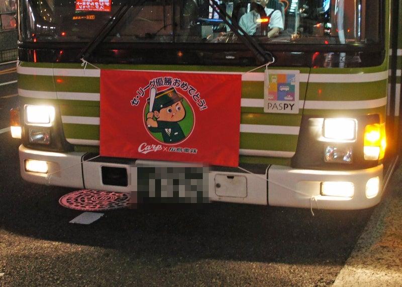 広電バスカープ旗