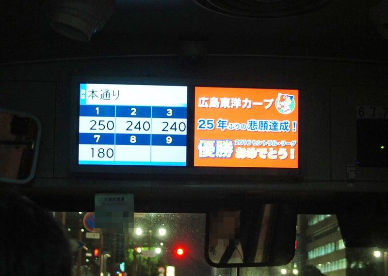 バス内料金表カープ