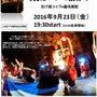 ◆9/23(金)東京…