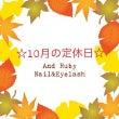 【10月の定休日&営…