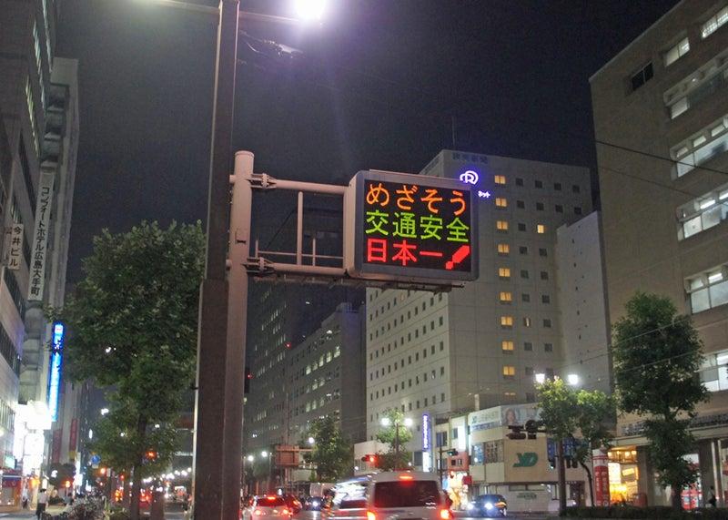 めざそう安全運転日本一