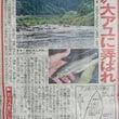 報知新聞掲載(^-^…